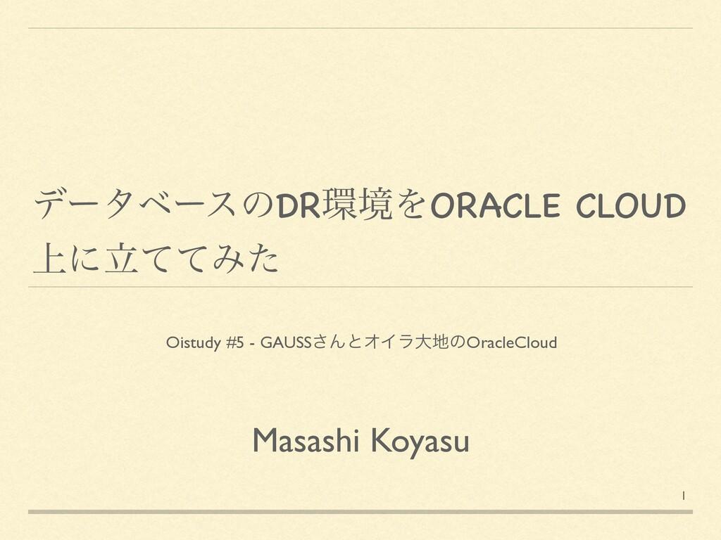 σʔλϕʔεͷDRڥΛORACLE CLOUD ্ʹཱͯͯΈͨ Oistudy #5 - G...