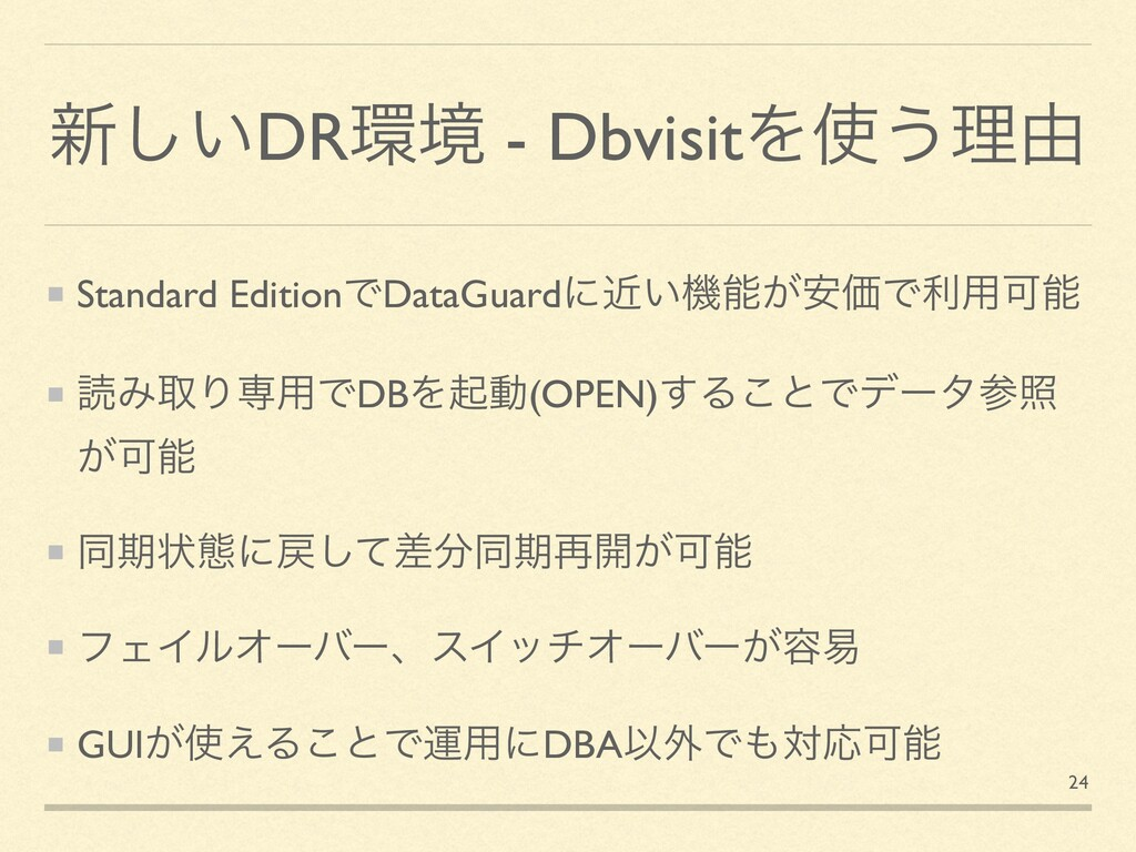 ৽͍͠DRڥ - DbvisitΛ͏ཧ༝ Standard EditionͰDataGua...