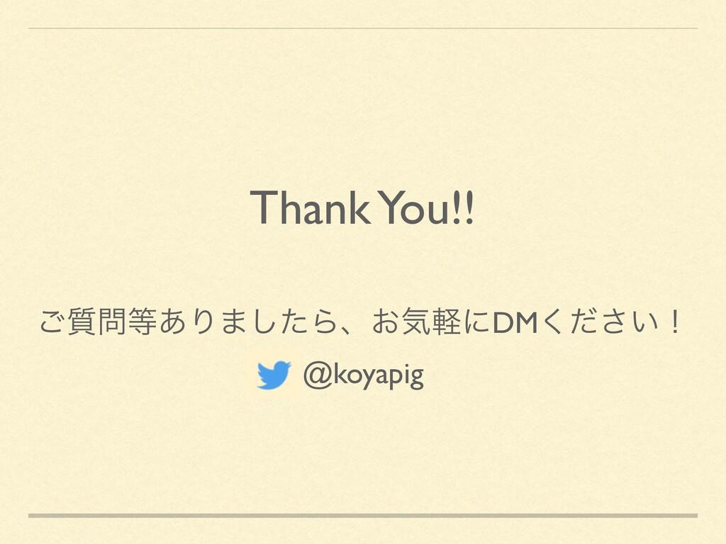 Thank You!! ࣭͋͝Γ·ͨ͠Βɺ͓ؾܰʹDM͍ͩ͘͞ʂ @koyapig