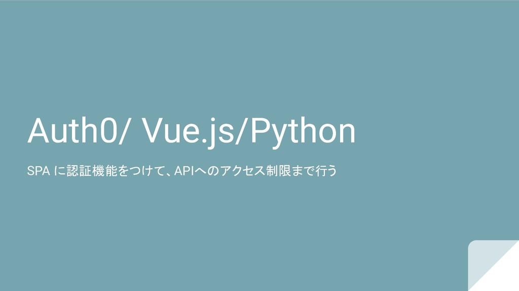 Auth0/ Vue.js/Python SPA に認証機能をつけて、APIへのアクセス制限ま...