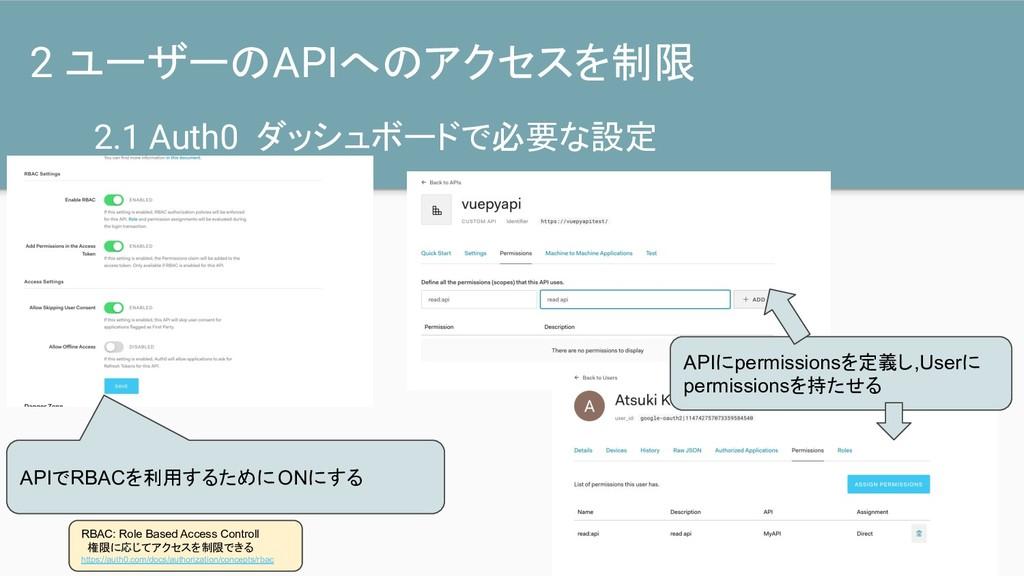 2.1 Auth0 ダッシュボードで必要な設定 2 ユーザーのAPIへのアクセスを制限 API...