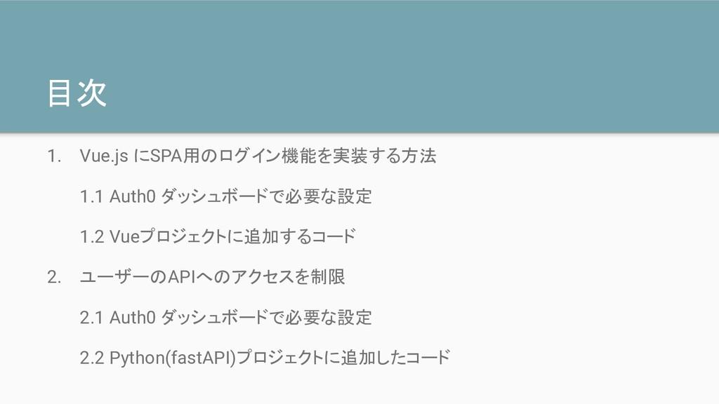 目次 1. Vue.js にSPA用のログイン機能を実装する方法 1.1 Auth0 ダッシュ...
