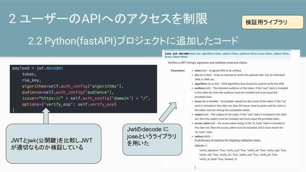 2.2 Python(fastAPI)プロジェクトに追加したコード 2 ユーザーのAPIへのア...