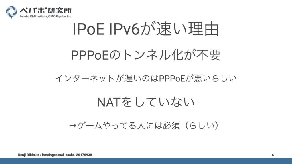 IPoE IPv6͕͍ཧ༝ PPPoEͷτϯωϧԽ͕ෆཁ Πϯλʔωοτ͕͍ͷPPPoE...