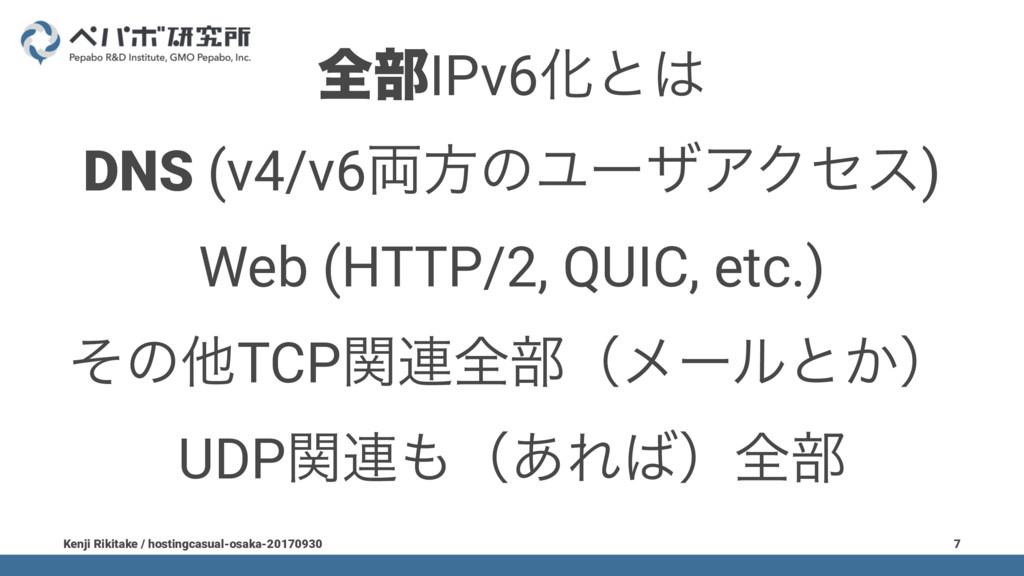 શ෦IPv6Խͱ DNS (v4/v6྆ํͷϢʔβΞΫηε) Web (HTTP/2, QU...