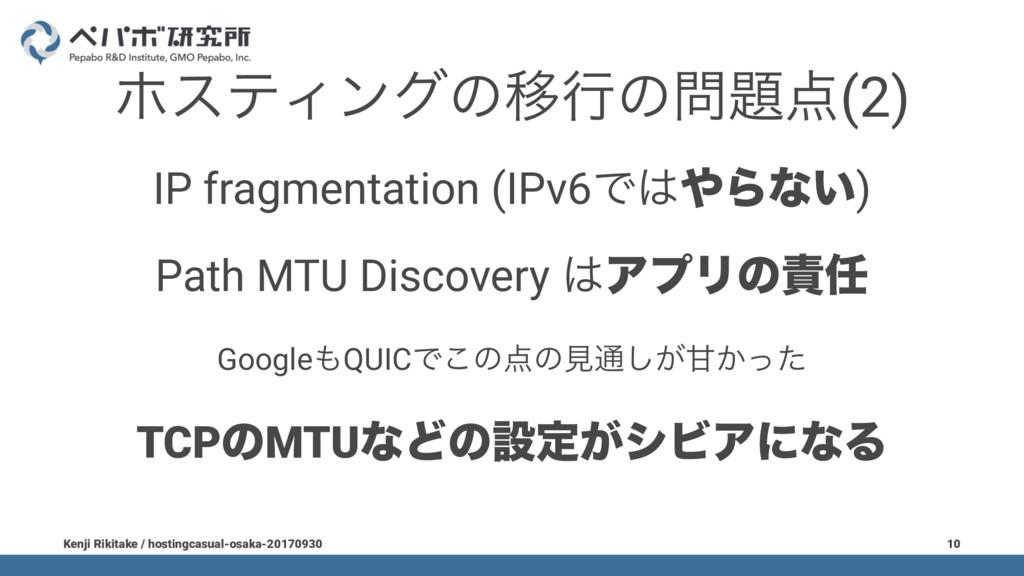 ϗεςΟϯάͷҠߦͷ(2) IP fragmentation (IPv6ͰΒͳ͍) ...
