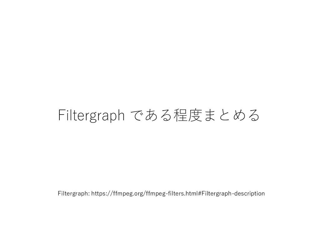 Filtergraph である程度まとめる Filtergraph: https://ffmp...