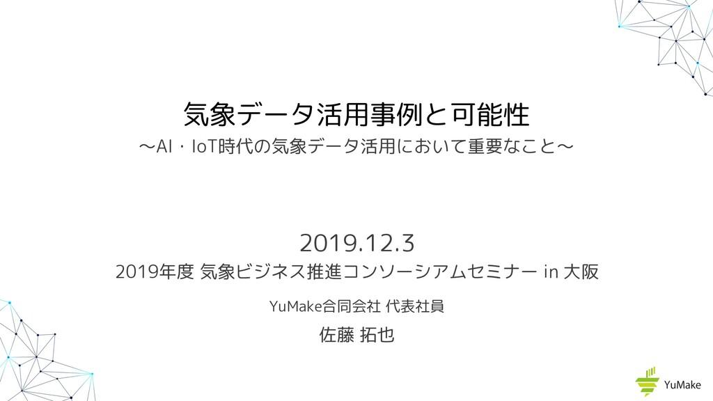 2019.12.3 2019年度 気象ビジネス推進コンソーシアムセミナー in 大阪 YuMa...