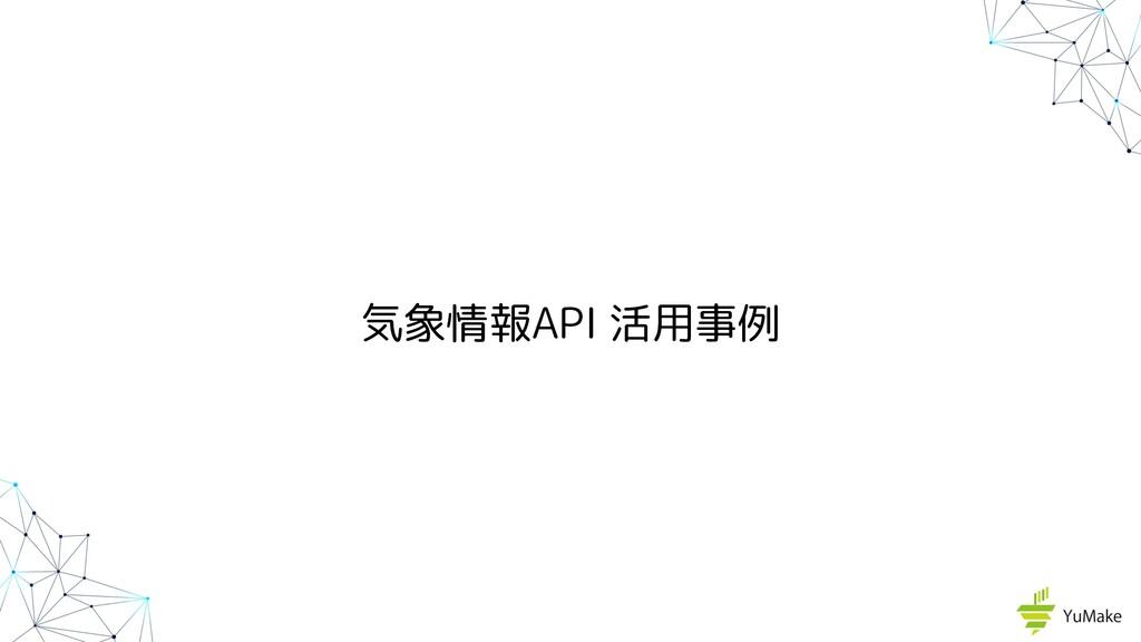 気象情報API 活用事例