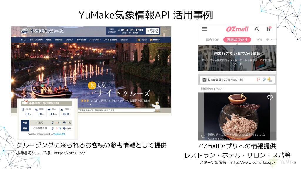 YuMake気象情報API 活用事例 クルージングに来られるお客様の参考情報として提供 小樽運...