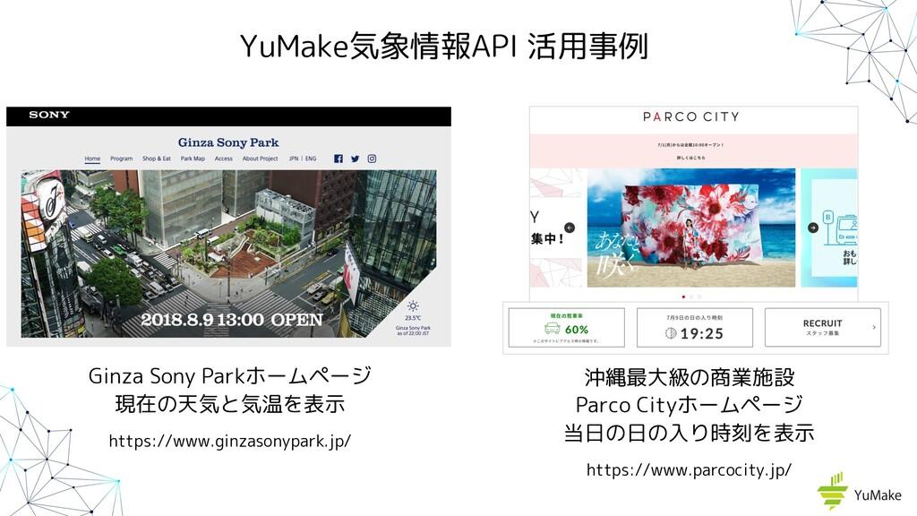 YuMake気象情報API 活用事例 Ginza Sony Parkホームページ 現在の天気と...