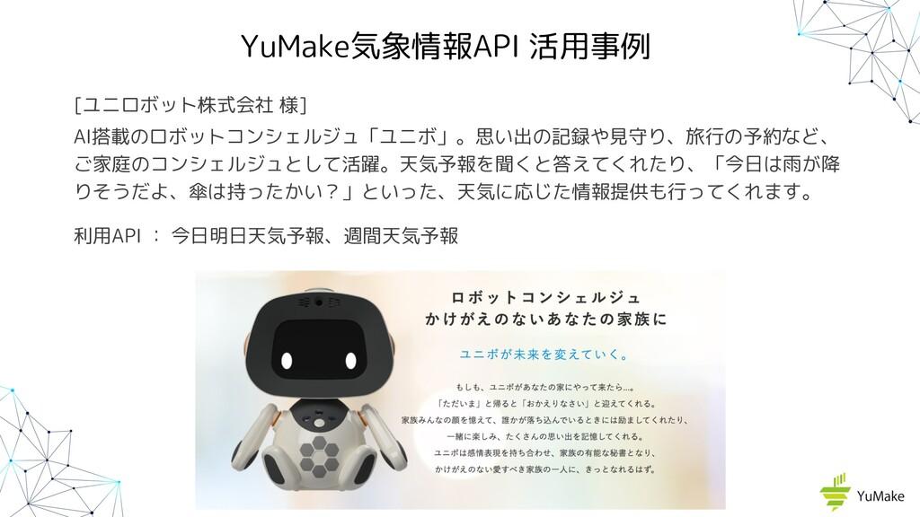 YuMake気象情報API 活用事例 [ユニロボット株式会社 様] AI搭載のロボットコンシェ...