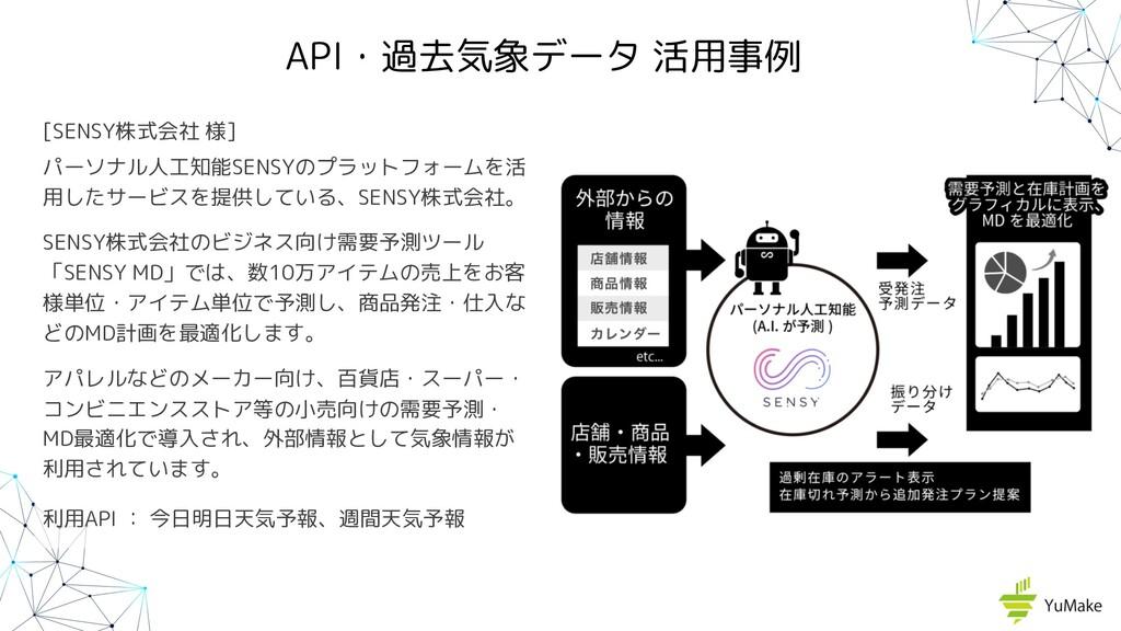 API・過去気象データ 活用事例 [SENSY株式会社 様] パーソナル人工知能SENSYのプ...