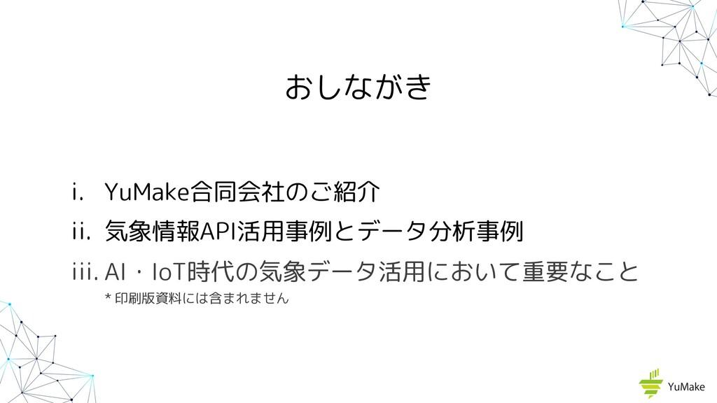 おしながき i. YuMake合同会社のご紹介 ii. 気象情報API活用事例とデータ分析事例...