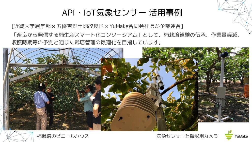 API・IoT気象センサー 活用事例 [近畿大学農学部 × 五條吉野土地改良区 × YuMak...