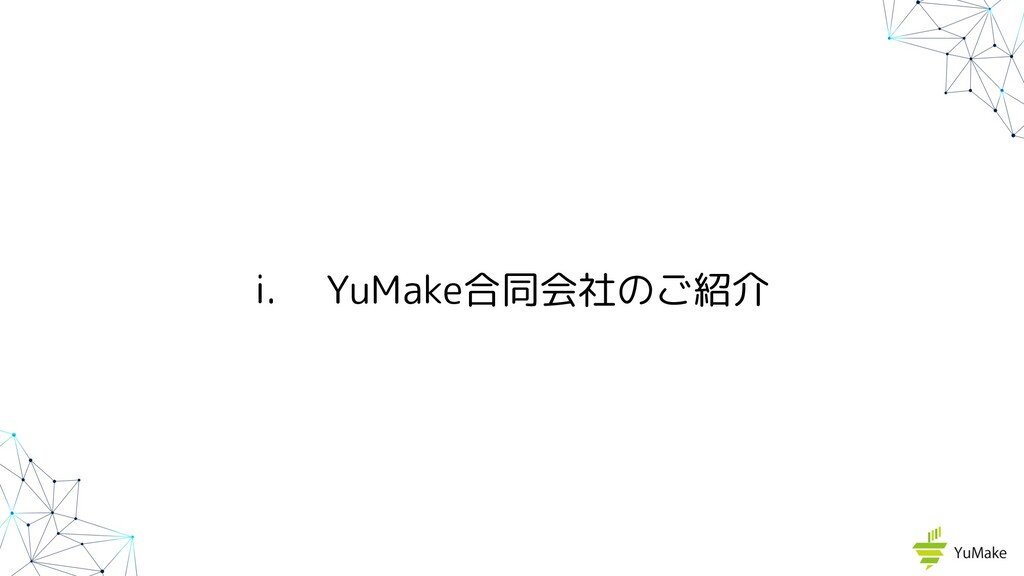 i. YuMake合同会社のご紹介