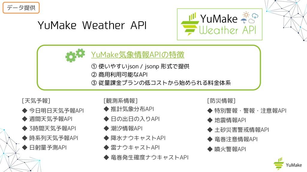 ":V.BLF 8FBUIFS""1* YuMake気象情報APIの特徴 ① 使いやすいjson..."