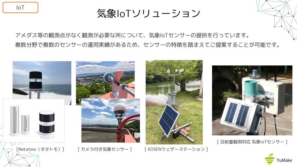 気象IoTソリューション アメダス等の観測点がなく観測が必要な所について、気象IoTセンサーの...