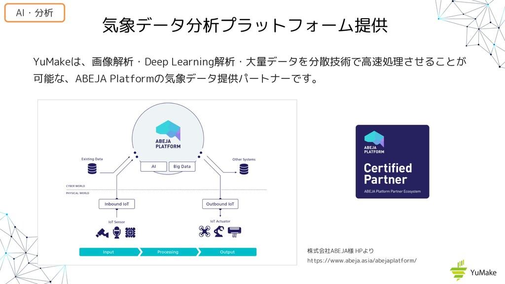 気象データ分析プラットフォーム提供 YuMakeは、画像解析・Deep Learning解析・...