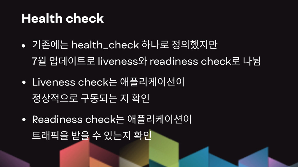 Health check health_check 