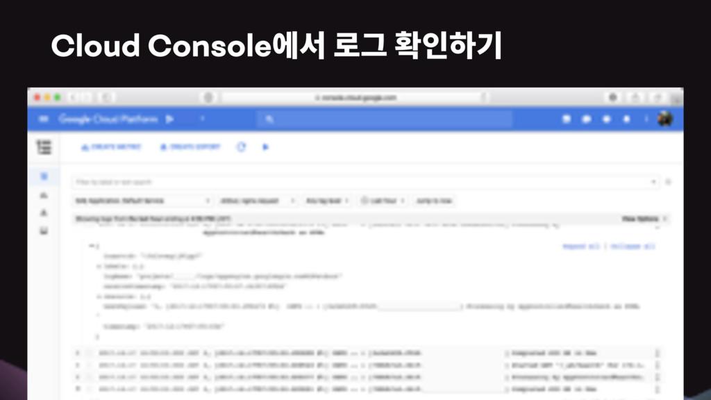 Cloud Console