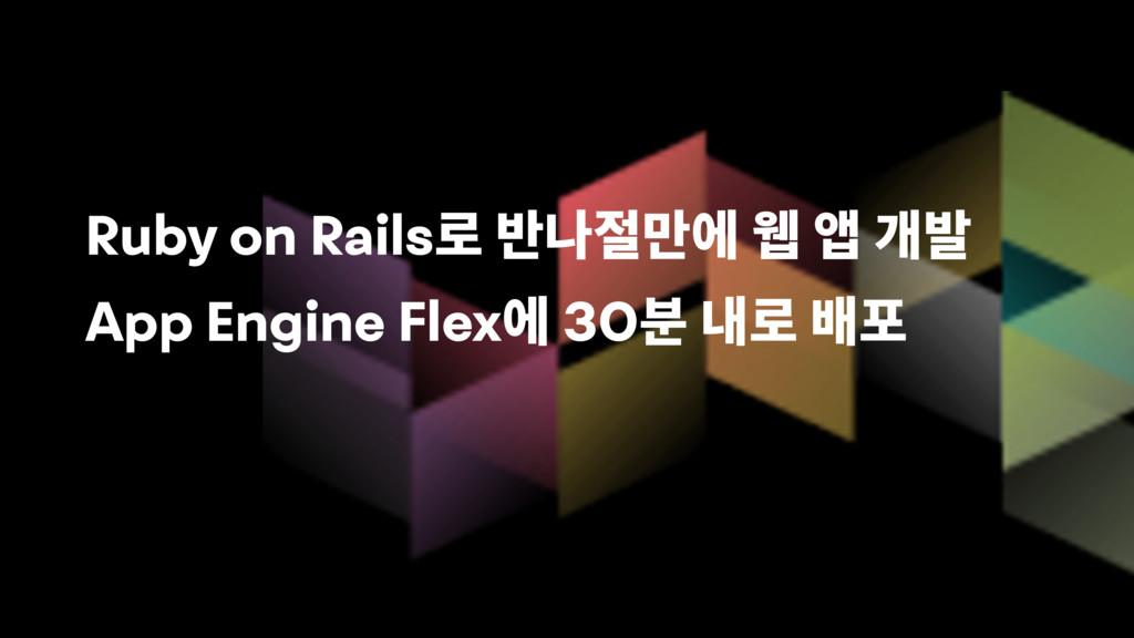 Ruby on Rails App Engine Flex 30