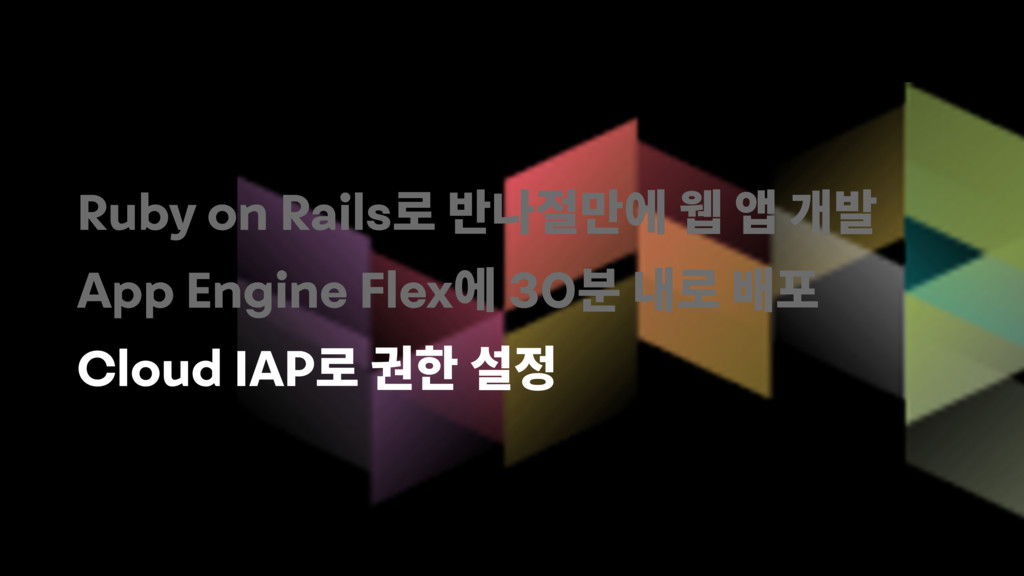 Ruby on Rails App Engine Flex 30 Cloud IAP