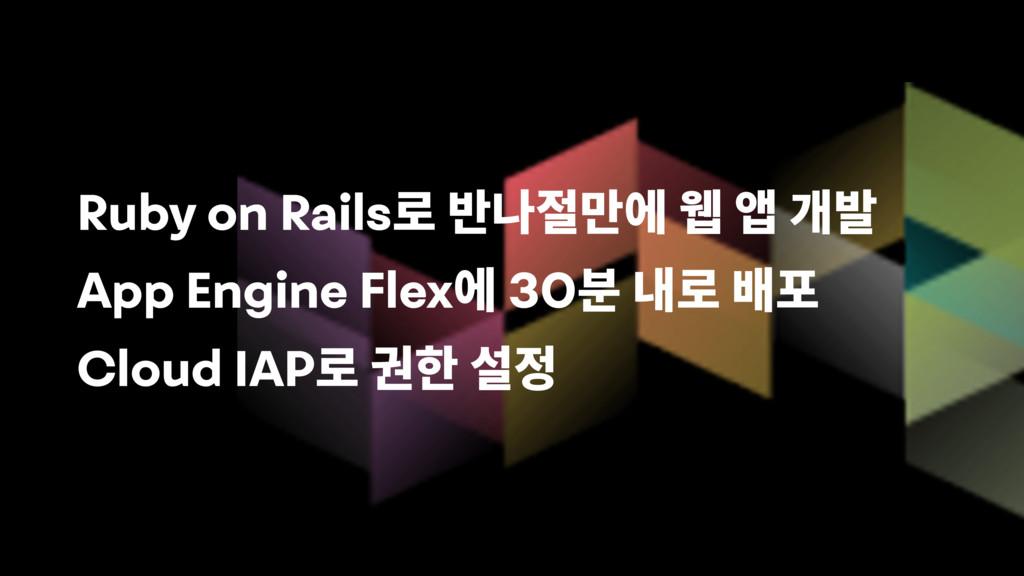 Ruby on Rails App Engine Flex 30 Cloud IAP