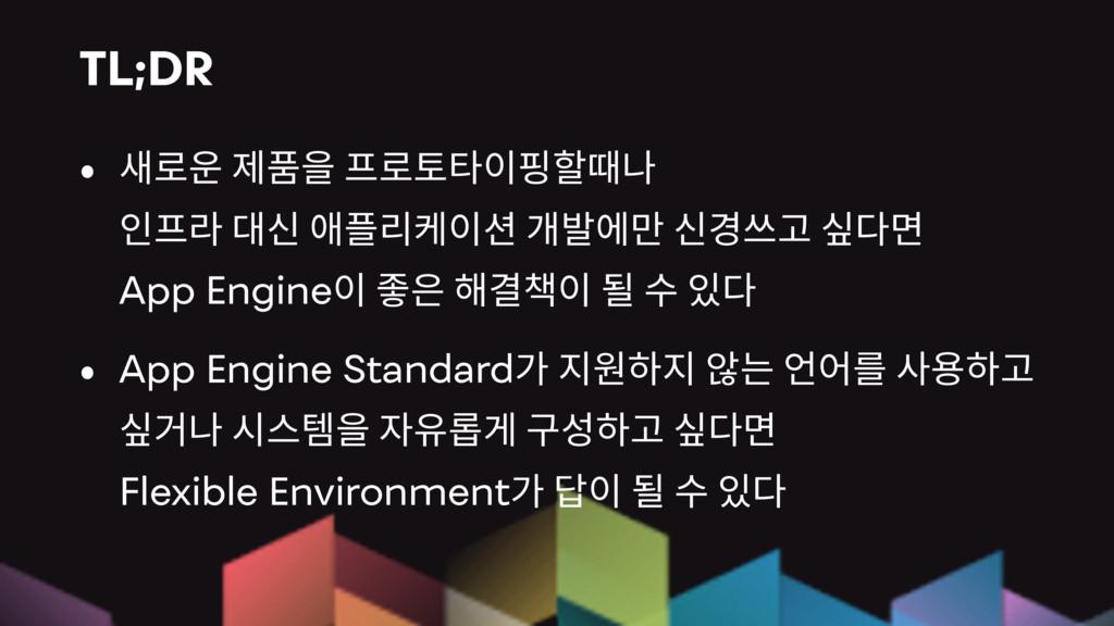 TL;DR   App Engine App Engine Standard  Flex...
