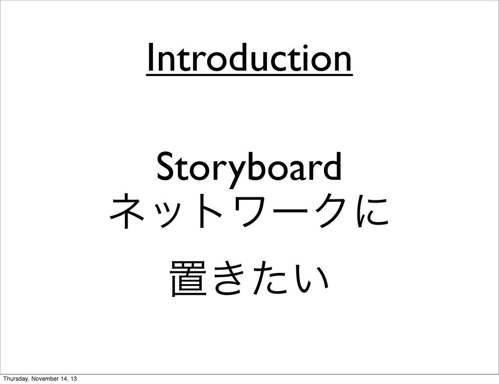 Introduction Storyboard ωοτϫʔΫʹ ஔ͖͍ͨ Thursday, ...