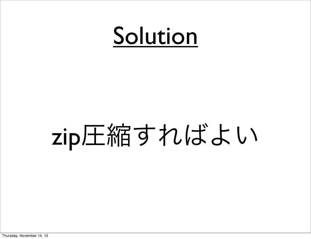 Solution zipѹॖ͢ΕΑ͍ Thursday, November 14, 13