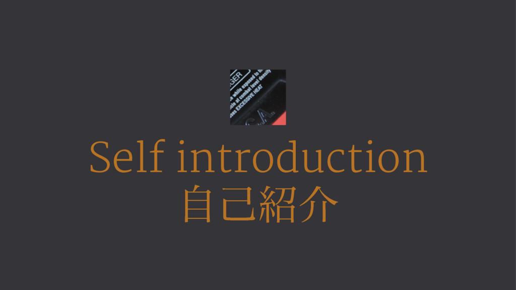 Self introduction ࣗݾհ