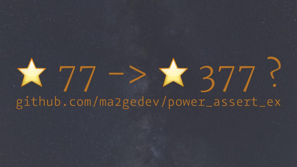⭐ 77 -> ⭐ 377 ? github.com/ma2gedev/power_asser...