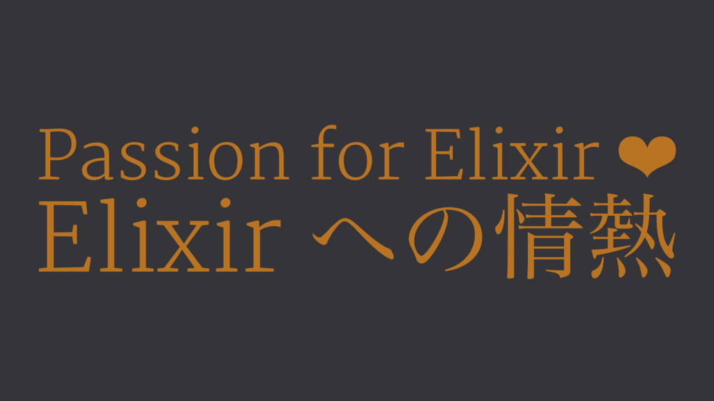 Passion for Elixir ❤ Elixir ΁ͷ৘೤