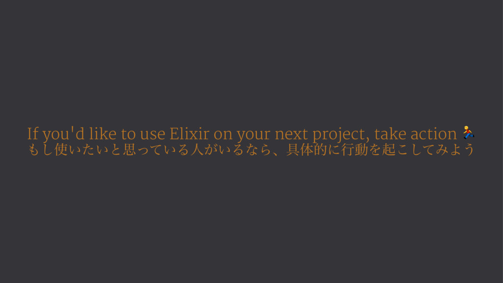 If you'd like to use Elixir on your next projec...