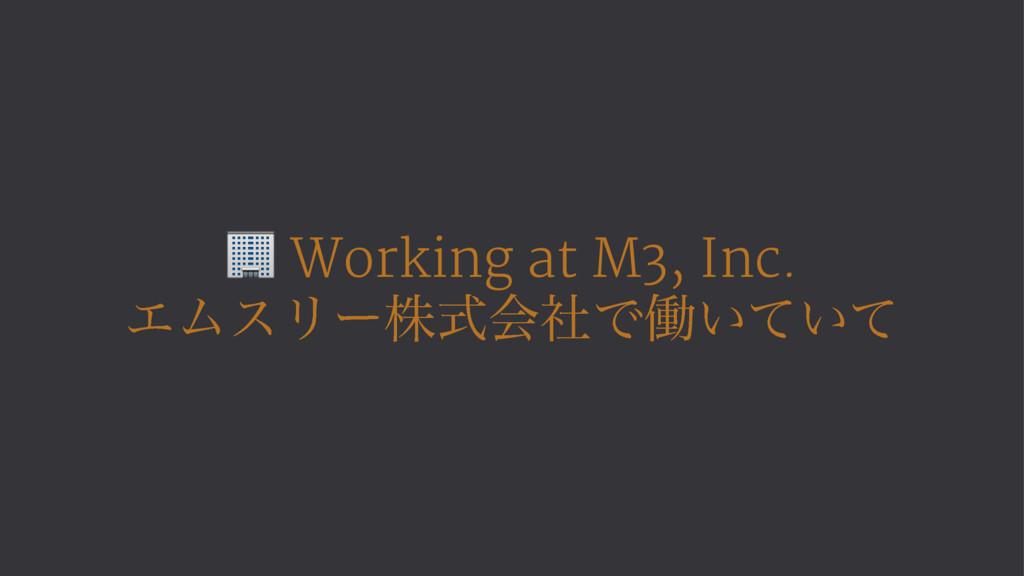 ! Working at M3, Inc. ΤϜεϦʔגࣜձࣾͰಇ͍͍ͯͯ