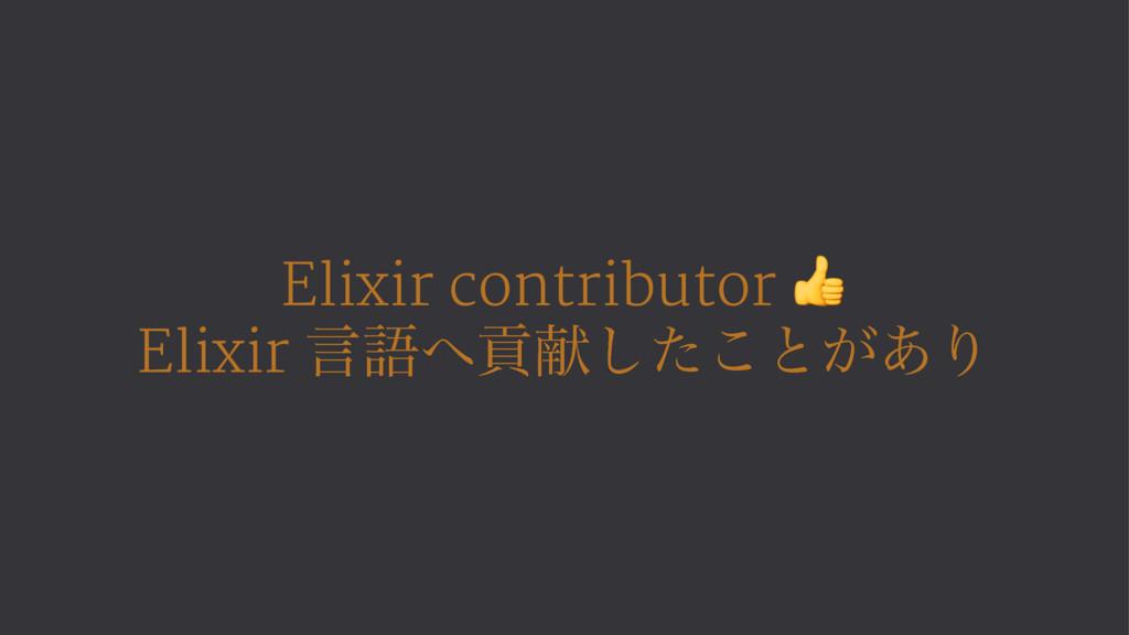 Elixir contributor ! Elixir ݴޠߩݙͨ͜͠ͱ͕͋Γ
