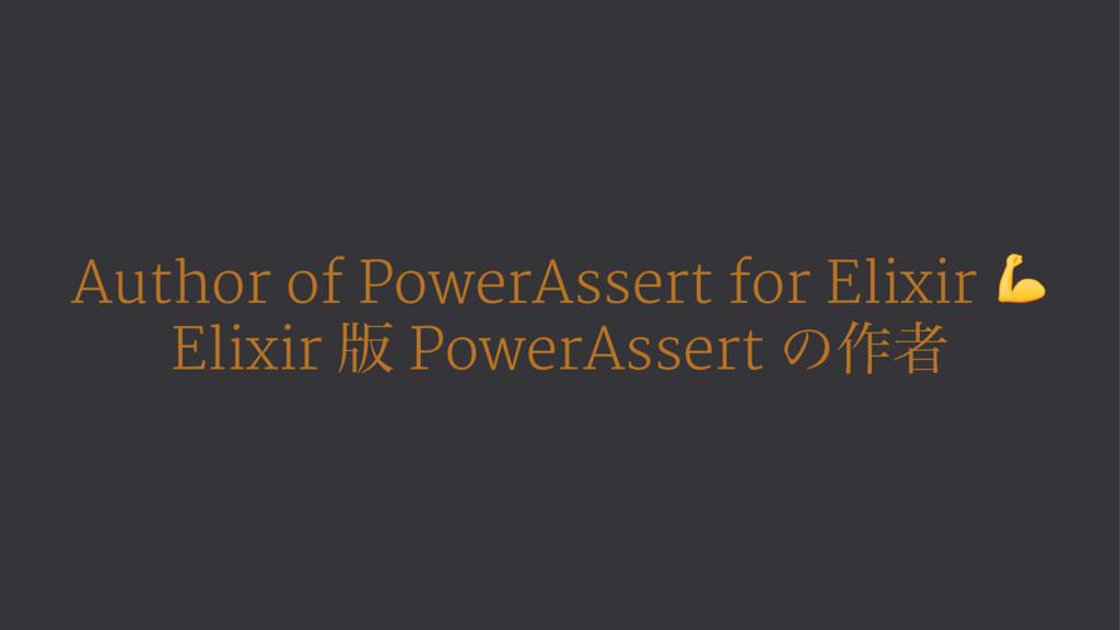 Author of PowerAssert for Elixir ! Elixir ൛ Pow...