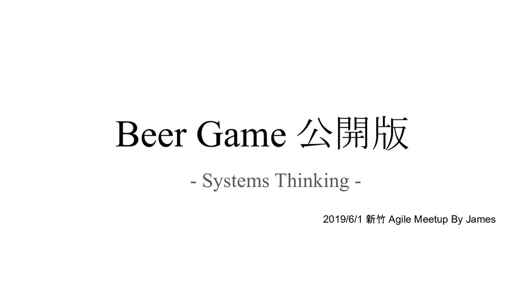 Beer Game 公開版 - Systems Thinking - 2019/6/1 新竹 ...