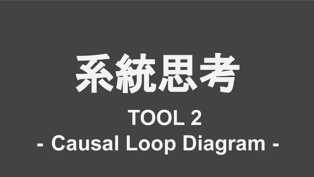系統思考 TOOL 2 - Causal Loop Diagram -