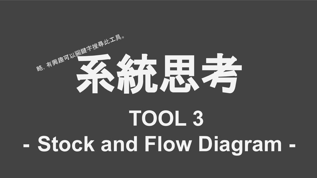 系統思考 TOOL 3 - Stock and Flow Diagram - 略,有興趣可以關...