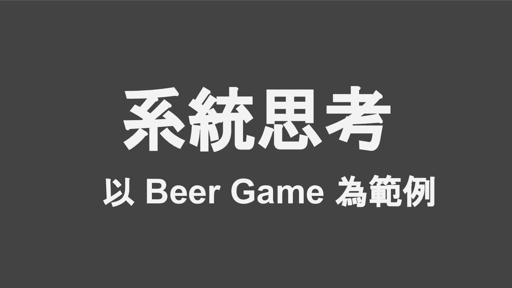 系統思考 以 Beer Game 為範例