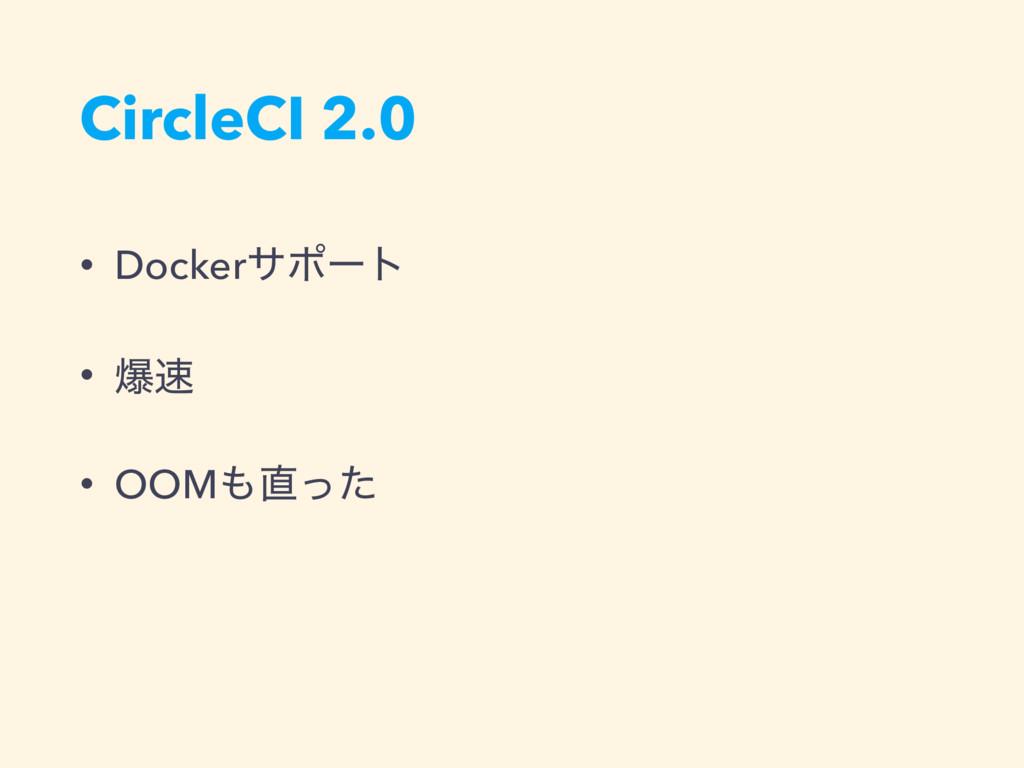 CircleCI 2.0 • Dockerαϙʔτ • ര • OOMͬͨ