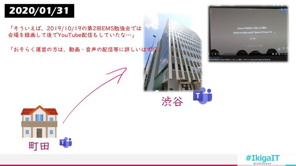 #IkigaIT @ i s h i a y a y a 2020/01/31 町田 渋谷 「...