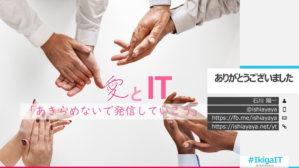 #IkigaIT @ i s h i a y a y a ありがとうございました 石川 陽一 ...