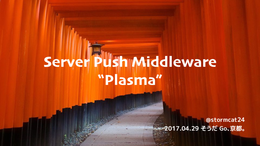 "Server Push Middleware ""Plasma"" @stormcat24 201..."