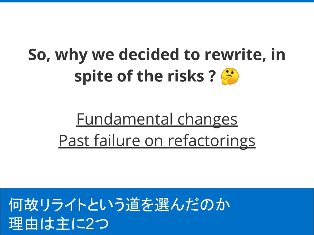 ©Hatena Co., Ltd. So, why we decided to rewrite...