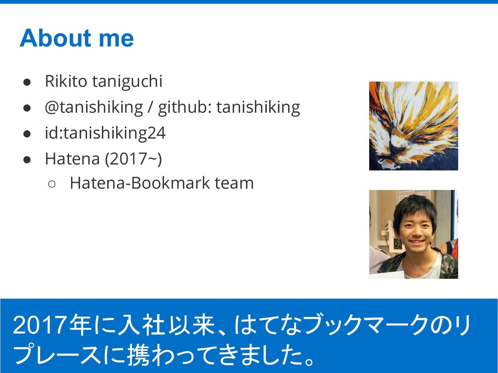 ©Hatena Co., Ltd. ● Rikito taniguchi ● @tanishi...