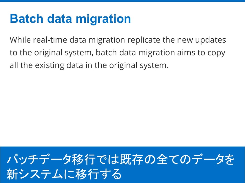 ©Hatena Co., Ltd. While real-time data migratio...
