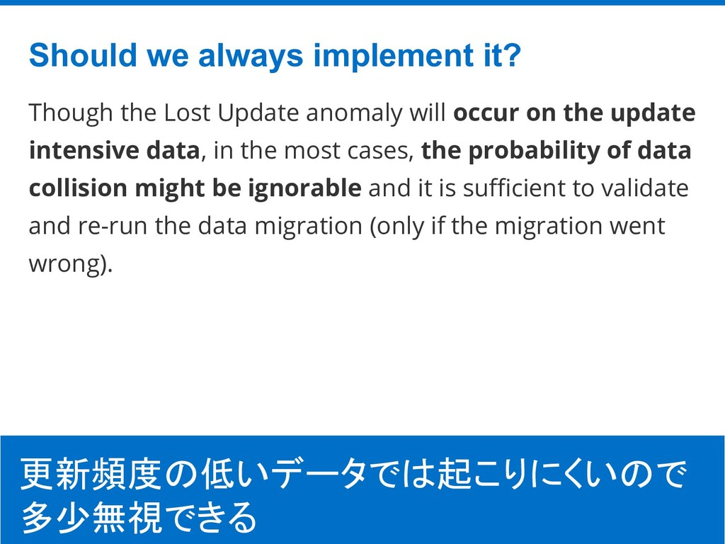 ©Hatena Co., Ltd. Though the Lost Update anomal...